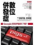 數位併發症:Google把我們變笨了嗎?