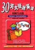 30天大聲說英語:校園生活篇