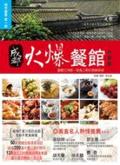 成都火爆餐館川菜部:盡嚐亞洲第一美食之都的香鮮麻辣