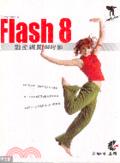 Flash 8動態網頁Easy Go