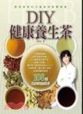 DIY健康養生茶