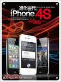 iPhone 4S進化世代