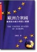 「歐洲合眾國」:歐洲政治統合理想之實踐