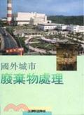 國外城市廢棄物處理