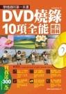 DVD燒錄10項全能威力百科:學燒錄的第一本書