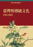 臺灣與傳統文化