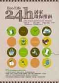 Eco-life!:24小時居家環保指南