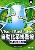 Visual Basic.Net自動化系統監控RS-232串列通訊
