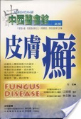 中西醫會診:皮膚癬