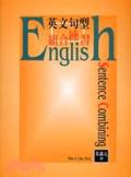 英文句型組合練習