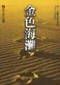 金色海灘:第廿屆聯合報文學獎中篇小說評審獎