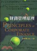 財務管理原理