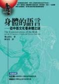 身體的語言:從中西文化看身體之謎