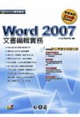 Word 2007文書編輯實務
