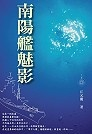 南陽艦魅影