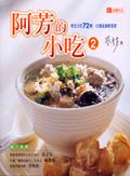 阿芳的小吃2:南北小吃72變.台灣美食輕鬆做