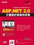 ASP.NET 2.0介面設計與資料存取