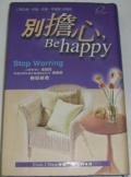 別擔心-Be Happy!