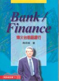 Bank-Finance:烽火臺前話銀行