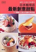 日本咖啡店最新創意甜點:111種魅力滿分的創作與技術