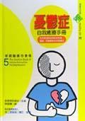 憂鬱症自我癒療手冊:有效調適負面情緖的飲食丶運動丶思緖轉換及另類療法