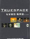 TrueSpace 4玩家秘笈:範例篇