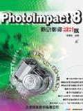 PhotoImpact 8數位影像設計瘋:讓影像丶網頁丶遊戲一次瘋個夠!