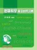 地球科學英漢對照詞典