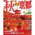 2012 秋限定の京都