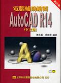 電腦輔助繪圖AutoCAD R14中文版