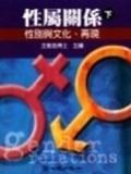 性屬關係:性別與文化、再現