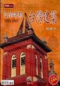 日治時期台灣建築1895-1945
