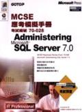 MCSE應考模擬手冊:Administering Microsoft SQL Server 7.0