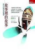 故事裡的故事:再生古蹟台北故事館
