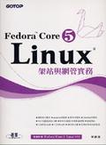 Fedora Core 5 Linux架站與網管實務