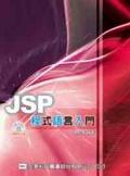 JSP程式語言入門