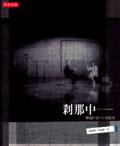 刹那中:賴聲川的劇場藝術