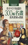 你不可不知道300幅名畫及其畫家與畫派:中世紀至廿世紀各種風格畫派