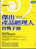 傑出產品經理人實戰手冊:行銷人必備的策略性行銷實務管理