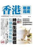 香港新潮指南