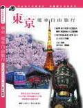 東京電車自由旅行