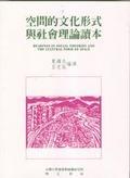 空間的文化形式與社會理論讀本