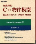 深度探索C++物件模型