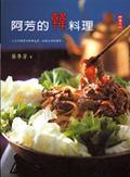 阿芳的韓料理
