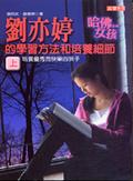 劉亦婷的學習方法和培養細節