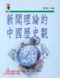 新聞理論的中國歷史觀