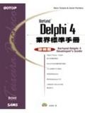 Delphi 4業界標準手冊:技術篇