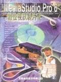 MediaStudio Pro 6中文版:數位視訊製片家