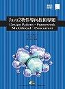 Java 2物件導向技術專題