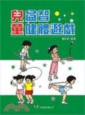 兒童益智健體遊戲